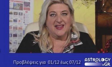 Οι προβλέψεις της εβδομάδας 1 έως 7/12 σε video, από τη Μπέλλα Κυδωνάκη