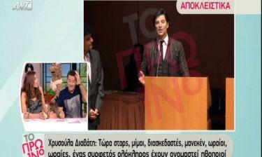 Καβατζίκης: «Ένας άνθρωπος βραβεύτηκε για το αρχαίο θέατρο τραγουδώντας τη… φρυγανίτσα»