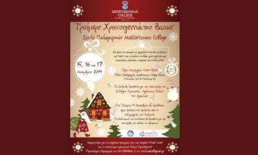 Mediterranean College Σχολή Παιδαγωγικών:Τριήμερο Χριστουγεννιάτικο Bazaar