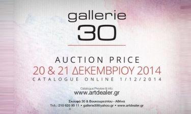 H Gallerie 30 διοργανώνει για τρίτη συνεχή χρονιά το Auction Price