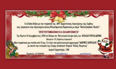 Χριστουγεννιάτικη φιλανθρωπική παράσταση του Lifeline Hellas στα Εκπαιδευτήρια Δούκα