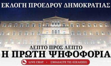 Live Chat: Εκλογή Προέδρου Δημοκρατίας