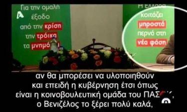 ΠΑΣΟΚ: Απίστευτη γκάφα του Ρήγα on camera