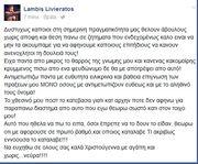 O Λάμπης απολογείται… «Κατέβασα την χθεσινή μου ανάρτηση γιατί…»