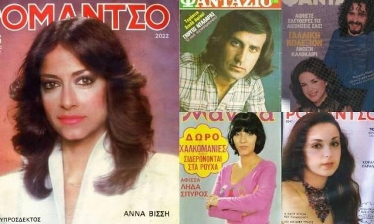 Έλληνες καλλιτέχνες σε εξώφυλλα περιοδικών σχεδόν αγνώριστοι μερικά χρόνια πριν!