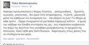 To «αντίο» της Στασινοπούλου στον Ντέμη Ρούσσο