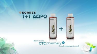 Βρείτε στο otcpharmacy.gr τα σαμπουάν KORRES σε απίθανη προσφορά 1+1 ΔΩΡΟ!