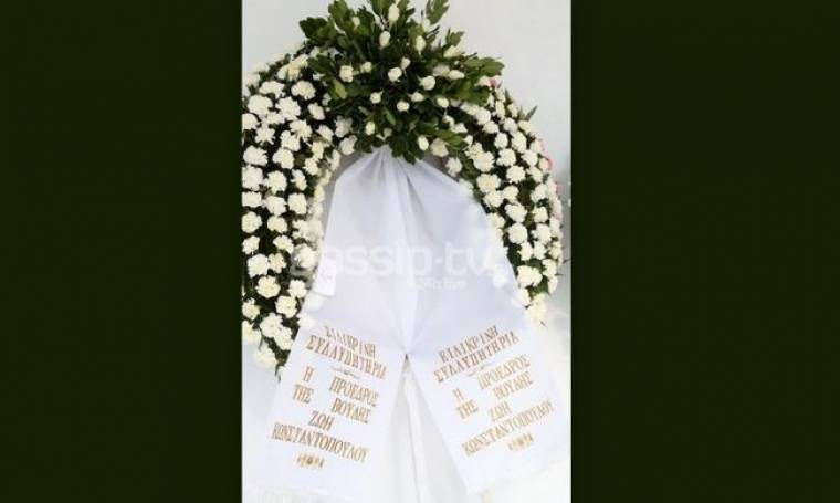 Ξήλωσαν τις κορδέλες απ' το στεφάνι της Κωνσταντοπούλου για την κηδεία του Ρούσσου