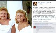 Τραγικό: Τα συγκινητικά λόγια της Αλεξίας Αλεξιάδου, όταν η αδερφή της έδινε τη μάχη για ζωή