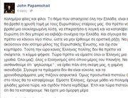 Το πολιτικό μήνυμα του Γιάννη Παπαμιχαήλ: «Θα τα καταφέρουμε! Έχουμε μάθει να πολεμάμε»!