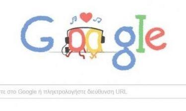 Τα νέα doodle της Google είναι αφιερωμένα στους ερωτευμένους