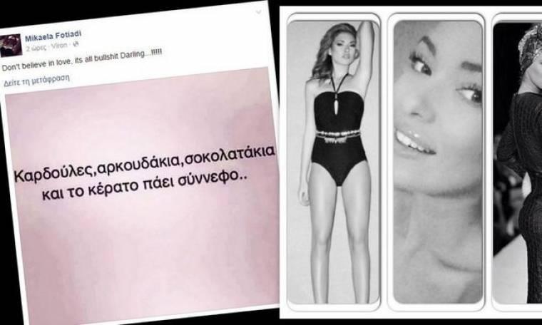 Απίστευτο: Ζευγάρι της showbiz χώρισε ανήμερα του Αγίου Βαλεντίνου (Nassos blog)