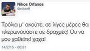 Ορφανός: Το tweet που δημιούργησε σάλο αντιδράσεων και η απάντησή του