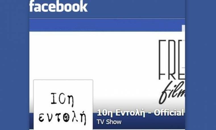 Κόβει ανάσες το σοκαριστικό βίντεο στην επίσημη σελίδα της «Δέκατης εντολής» στο facebook