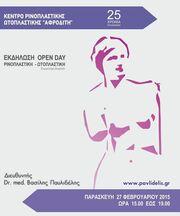 Εκδήλωση open day ρινοπλαστική-ωτοπλαστική