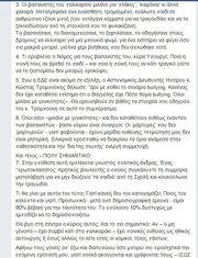 Επιστολή-σοκ από την Ακρίτα για την εξαφάνιση του Βαγγέλη: «Στην υπόθεση εμπλέκεται πασίγνωστος βουλευτής»