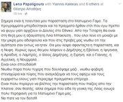 Το υπέροχο status της Παπαληγούρα για την Λίλα του Ταμάμ