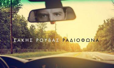 Σάκης Ρουβάς: Αυτό είναι το νέο του τραγούδι