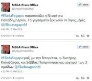 Είναι επίσημο! Η Ντορέττα Παπαδημητρίου στο «Ελλάδα σ' αγαπώ»