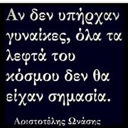 Το γλυκό μήνυμα του Γκέντσογλου για την Ηλιάδη με αφορμή την ημέρα της γυναίκας
