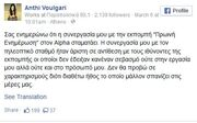 Κι άλλη αποχώρηση δημοσιογράφου από τον Alpha - Το ανακοίνωσε μέσω facebook
