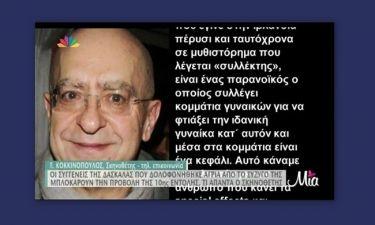 Κοκκινόπουλος : Τι απαντά στην οικογένεια της δασκάλας από τη Σαντορίνη