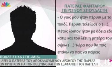 Για πρώτη φορά ο πατέρας του αποκαλούμενου αρχηγού της παρέας των Κρητικών μιλά στην Τατιάνα