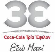 Η Coca-ColaΤρία Έψιλον στις κορυφαίες θέσεις της προτίμησης των νέων ως εργοδότης