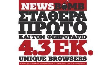 Το Newsbomb.gr στην κορυφή και τον Φεβρουάριο!