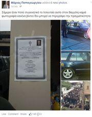 Η μητέρα του Μάριου Παπαγεωργίου στην κηδεία του Βαγγέλη και τα συγκλονιστικά μηνύματα στο facebook
