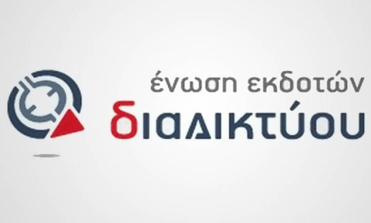 Νεό Διοικητικό Συμβούλιο στην ΕΝΕΔ