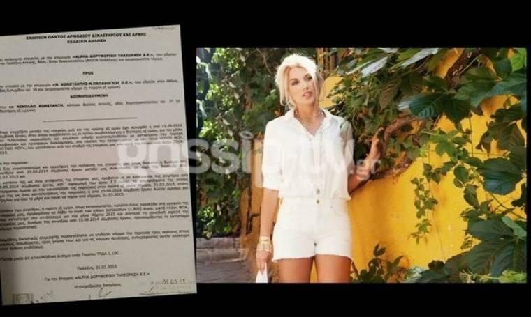 Βόμβα: Αποχώρησε κι άλλος συνεργάτης της Σπυροπούλου. Δείτε το εξώδικο (Nassos blog)