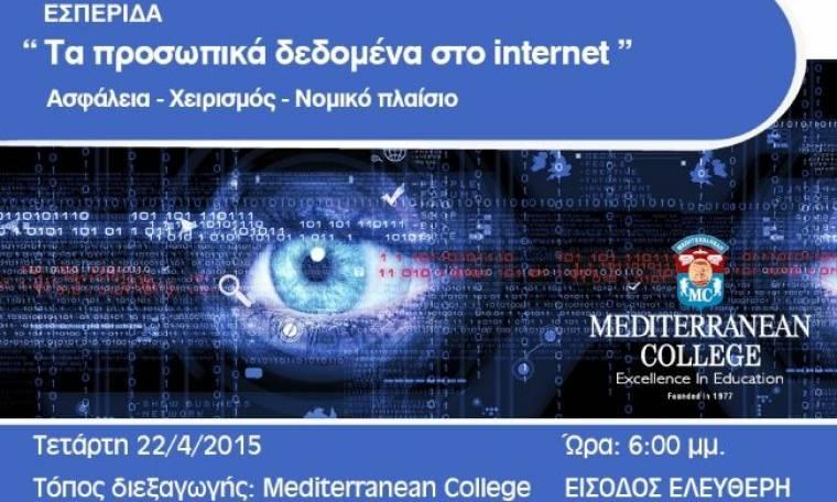 Mediterranean College: «Τα προσωπικά δεδομένα, η ασφάλειά τους στο διαδίκτυο και το νομικό πλαίσιο που τα διέπει»
