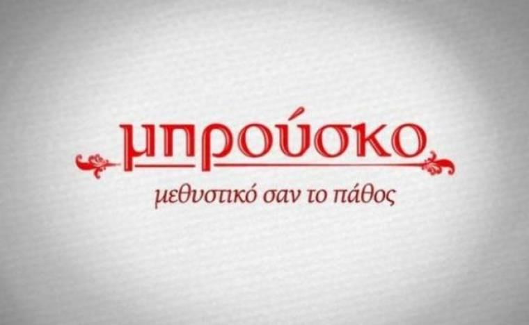 Μπρούσκο: Ο Ματθαίος ανακοινώνει στην Όλγα ότι θέλει διαζύγιο