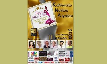 Δείτε όλες τις υποψήφιες στα Καλλιστεία Νοτίου Αιγαίου