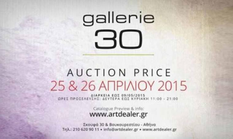 Η νέα δημοπρασία Auction Price της Gallerie30 είναι γεγονός!
