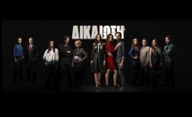 Δικαίωση: Το μήνυμα του σκηνοθέτη, Δημήτρη Αρβανίτη για το τέλος της σειράς!