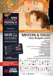 XINIS EDUCATION FESTIVAL: «Μητέρα και Παιδί- Ένας Δεσμός Ζωής»