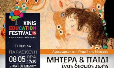 XINIS EDUCATION FESTIVAL: «Μητέρα και Παιδί- Ένας Δεσμός Ζωής»