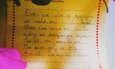 Γιορτή της μητέρας 2015: Ποια Ελληνίδα ηθοποιός δέχτηκε το «γλυκό» μήνυμα από τη κόρη της;