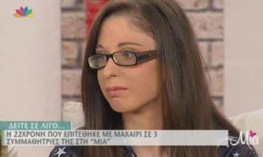 Συγκλονίζει η 22χρονη που επιτέθηκε με μαχαίρι στις συμμαθήτριες της – Μετανιωμένη μιλά στην Τατιάνα