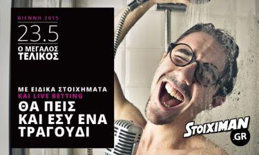 Eurovision 2015: Φαβορί η Σουηδία στον Stoiximan.gr