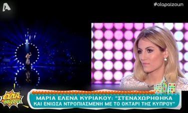 Μαρία- Έλενα Κυριάκου: «Ένοιωσα ντροπιασμένη με το 8άρι της Κύπρου»