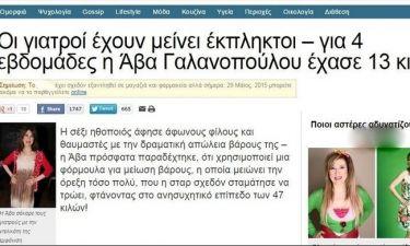 Νέο χτύπημα για τη Γαλανοπούλου. Εταιρεία μαϊμού πουλά τα «χαμένα κιλά» της (Nassos blog)
