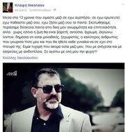 Κούλλης Νικολάου: Η ερωτική εξομολόγηση της συζύγου του στο facebook