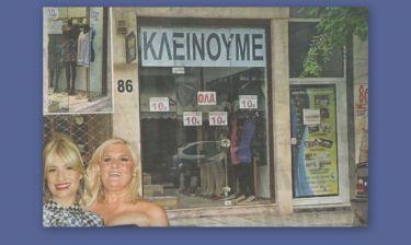 Φαίη Σκορδά: Λουκέτο στην επιχείρηση της μαμάς της στο Κιλκίς