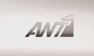 Εκτάκτως βγαίνει ενημερωτική εκπομπή στον ΑΝΤ1 από αύριο!