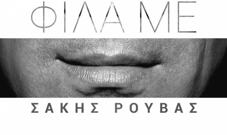 Σάκης Ρουβάς: Το νέο του ερωτικό τραγούδι