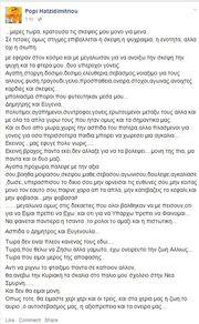 Το συγκλονιστικό κείμενο της Πόπης Χατζηδημητρίου: «Τώρα, που θέλω να ζήσω αλλά γαμ@το...»
