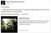Παπακωνσταντίνου για Δημοψήφισμα: «Τους λέμε ένα βροντερό Όχι»